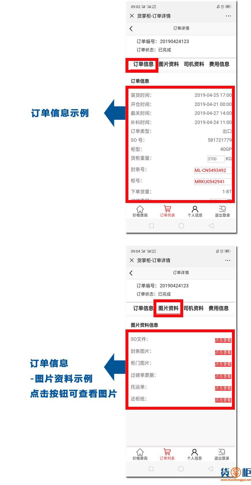 货掌柜系统升级啦!新增公众号价格查询\订单跟进系统上线-货掌柜www.huozhanggui.net