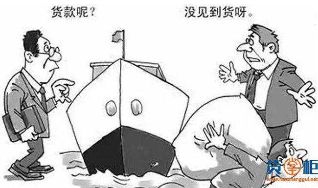 FOB是拒绝货代推销的最好理由,但无单放货你考虑过吗?-货掌柜www.huozhanggui.net