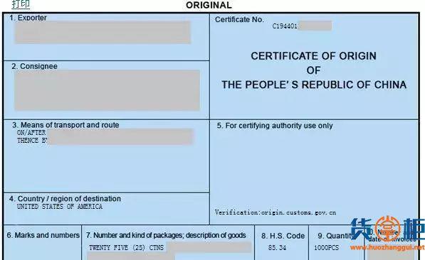 原产地证书自助打印十九问