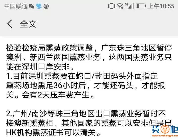 广东地区熏蒸政策有重要调整