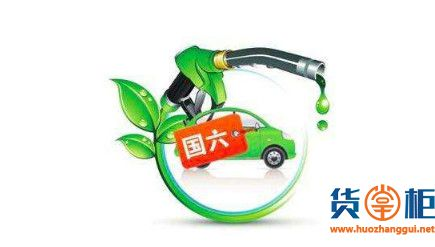 7月1日起实施国六排放标准,燃气车再次充当排放急先锋!