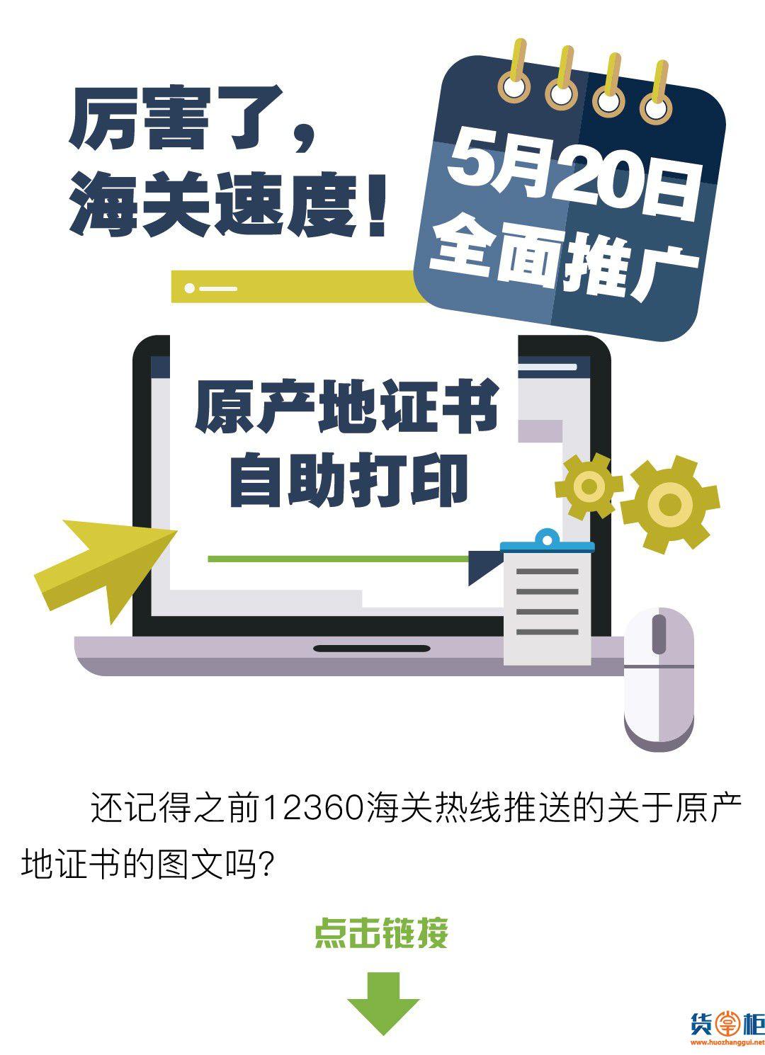海关速度!5月20日全面推广原产地证书自助打印