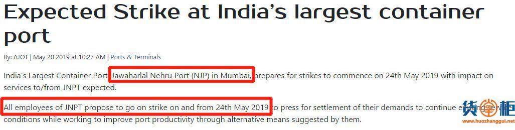 印度最大港口24日将举行大罢工,外贸货代警惕货物延误!