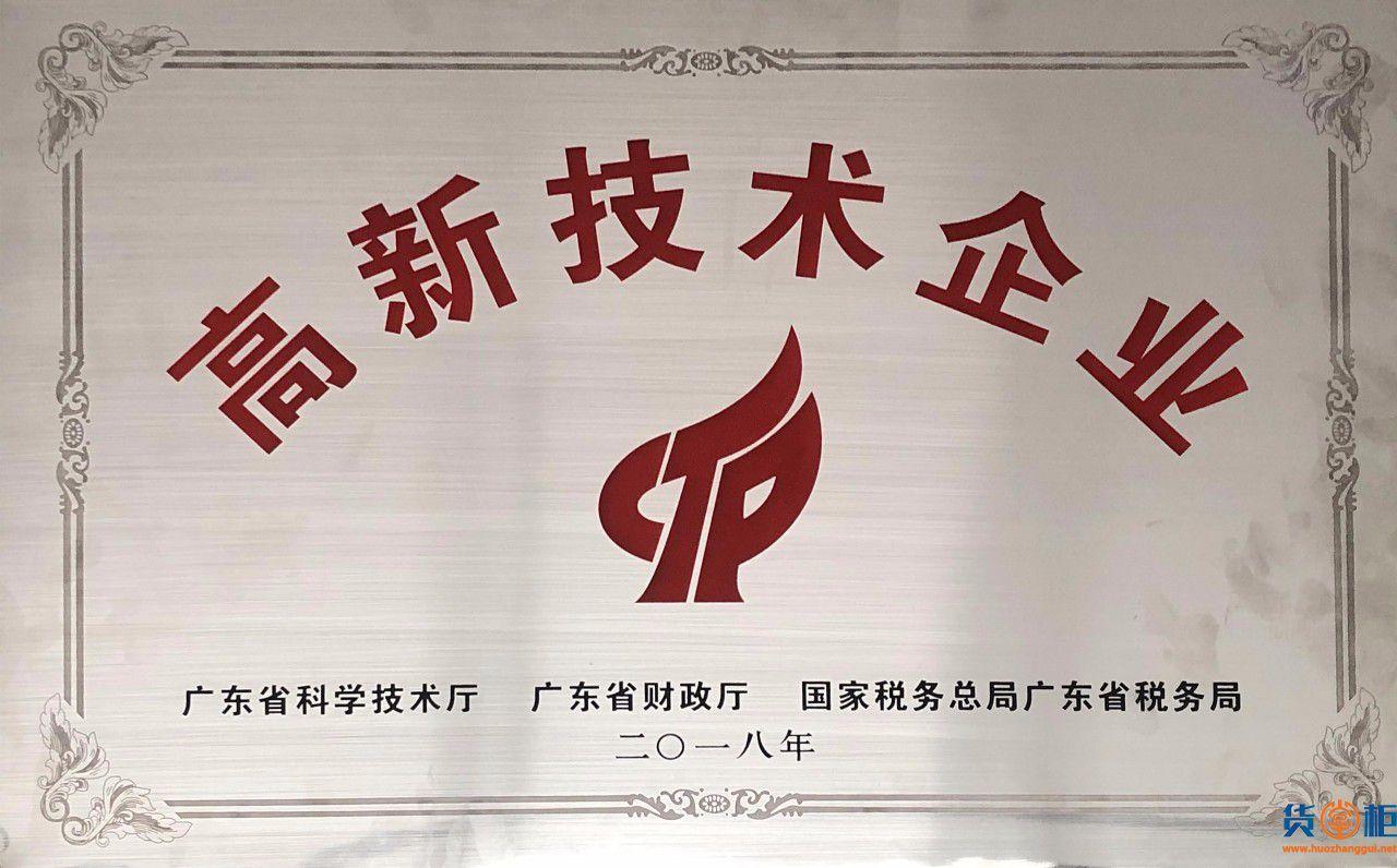 货掌柜获得国家高新技术企业认定!