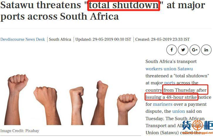 南非所有港口将全面关闭!今日起开始48小时大罢工!