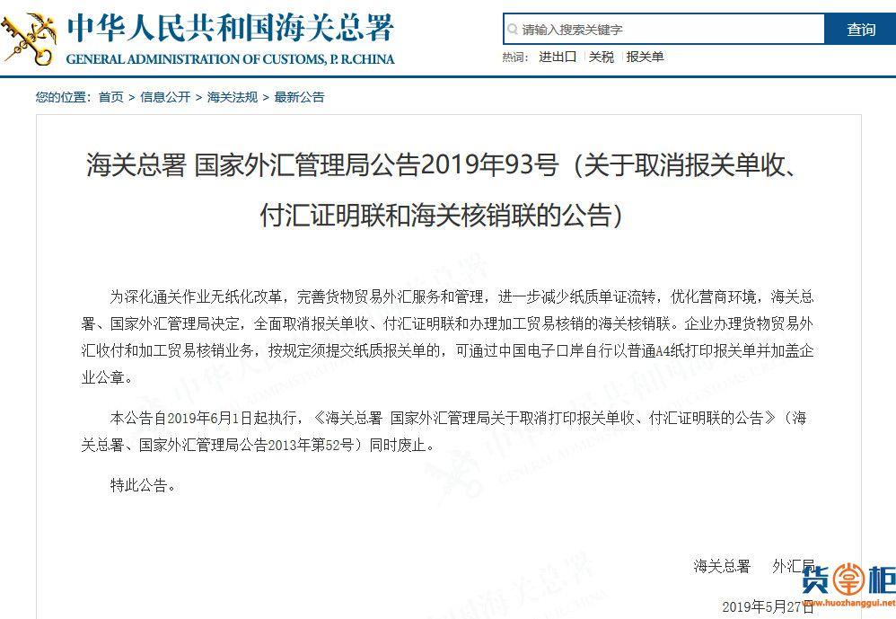 海关宣布:6月1日起取消报关单收、付汇证明联和海关核销联!