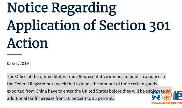 美公布第四、五批关税加征排除清单!美延迟加税25%