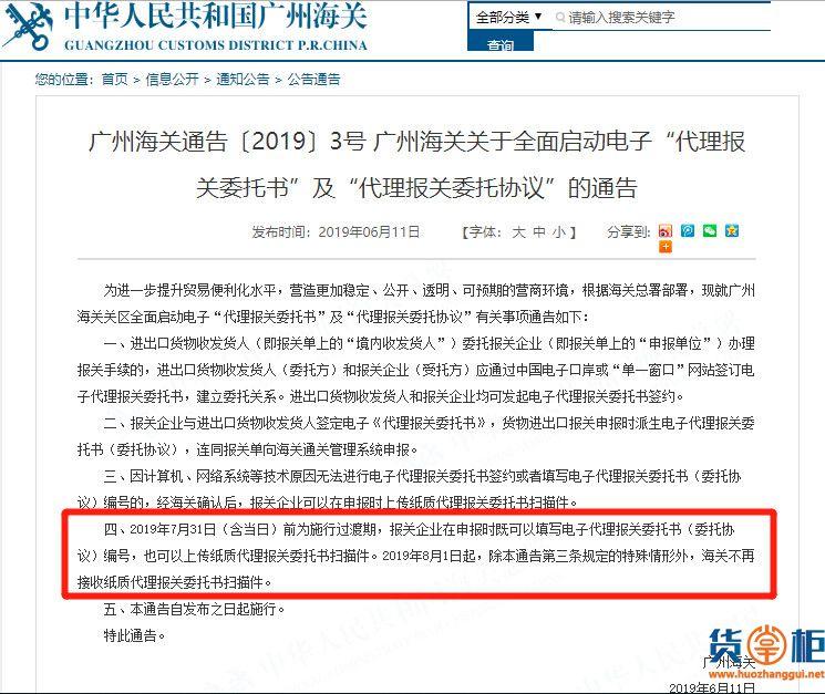 8月起,广州海关不再接收纸质代理报关委托书