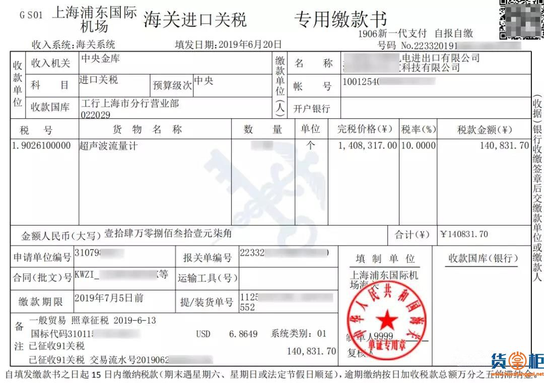 海关:报关行可以代打印版式电子税单!