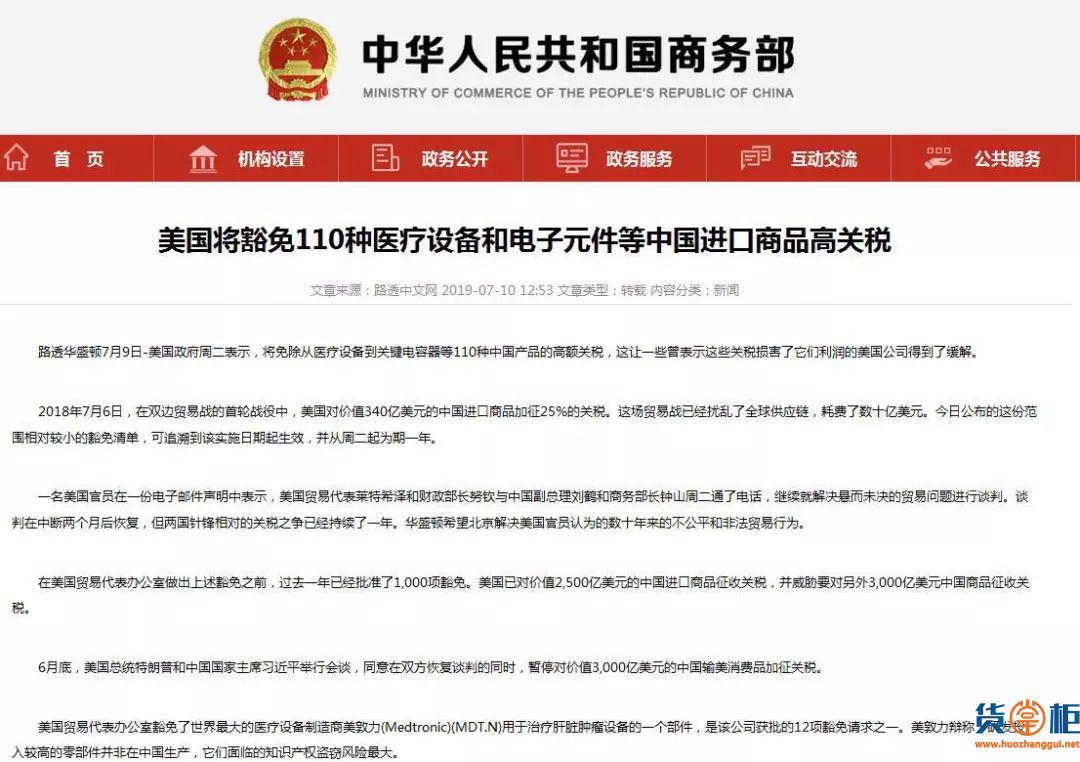 美国公布第六批关税排除清单,将豁免110种中国进口商品高关税(附清单)