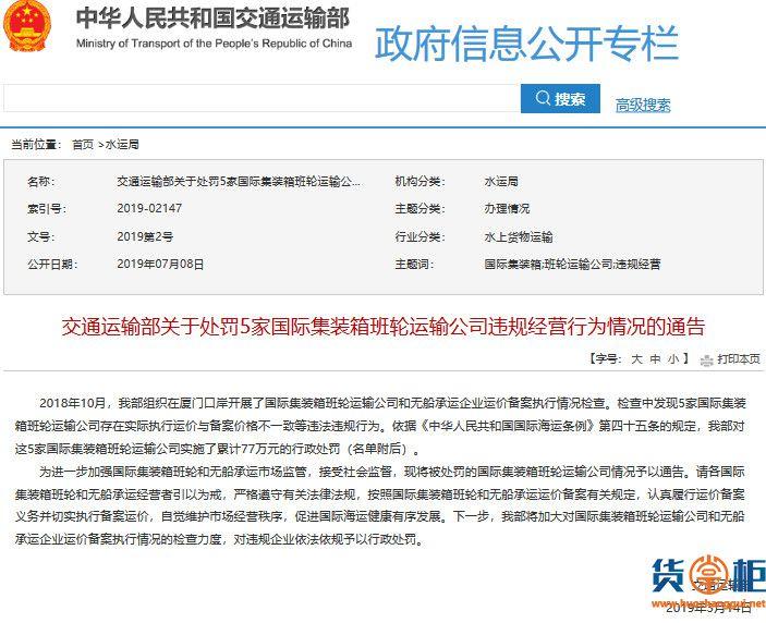 5家船公司被交通运输部通报,因违法违规行为被处罚77万元!