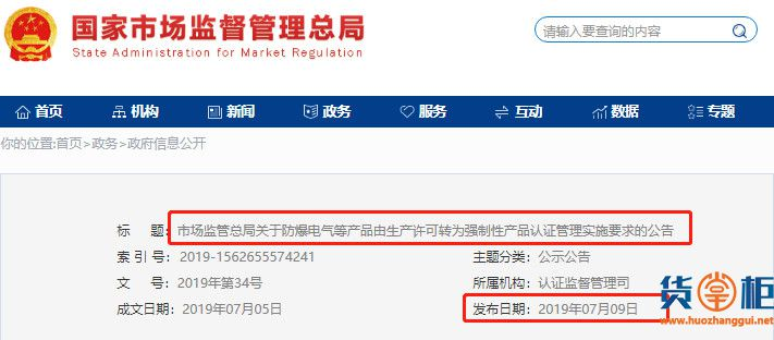10月1日起新增21类产品转为3C强制性认证管理
