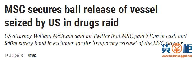 被美国扣押的MSC Gayane运毒船,缴纳5000万美金后已被释放