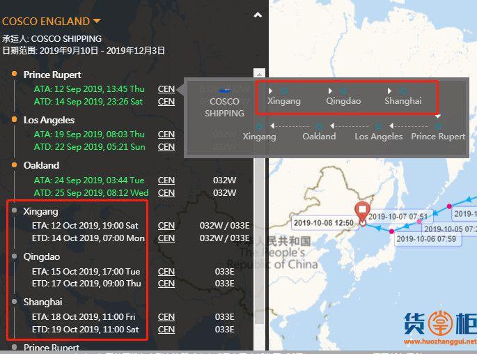 中远海COSCO ENGLAND大型集装箱船搁浅,曾挂靠上海、天津、青岛港