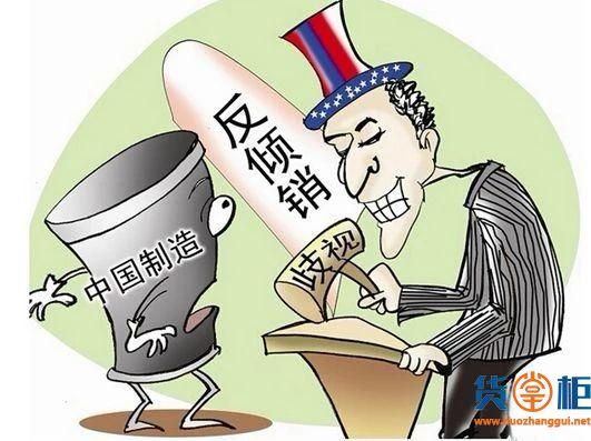 美国、越南对我国产品反倾销初裁税率最高262.81%!日本也反倾销调查!