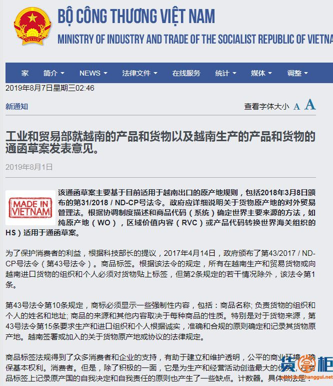 越南原产地又出新规10月21日生效!出口、转口越南注意!