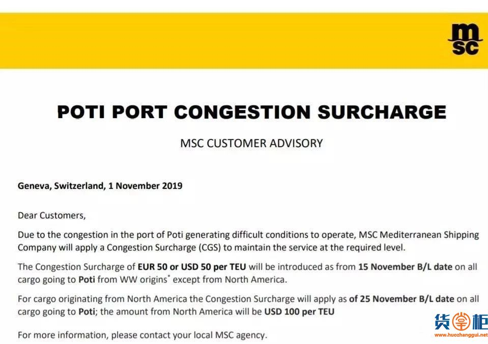 POTI PORT港口严重拥堵!船公司加收港口拥挤费!