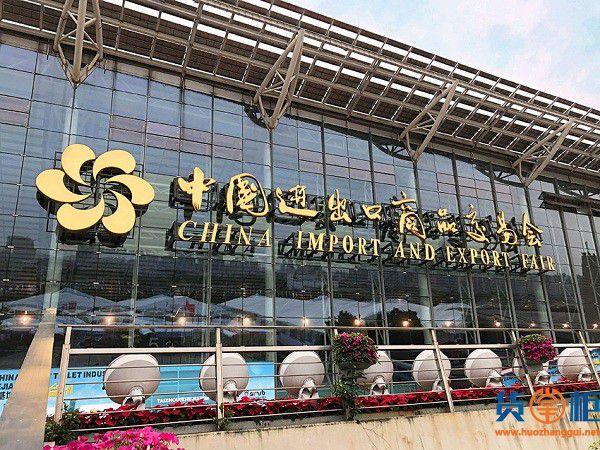 广交会出口成交2070.9亿同比下降1.9%!采购商到会18.6万人,同比下降2%