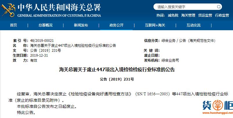 进出口货物报关单报文格式有调整、废止447项出入境检验检疫行业标准