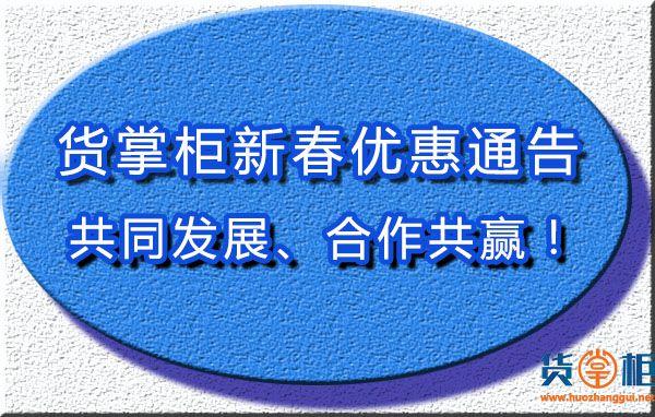 货掌柜新春优惠通告,共同发展、合作共赢!