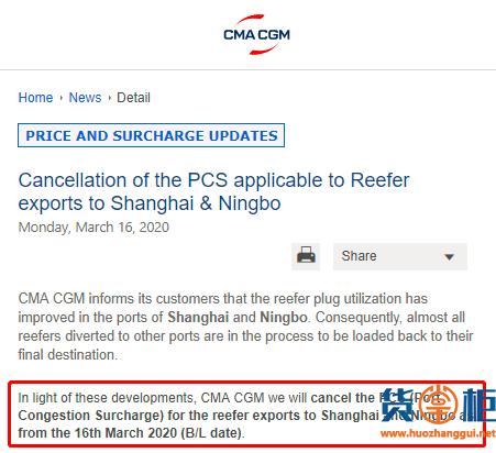 继赫伯罗特后,达飞轮船宣布取消上海和宁波港冷藏箱拥堵费