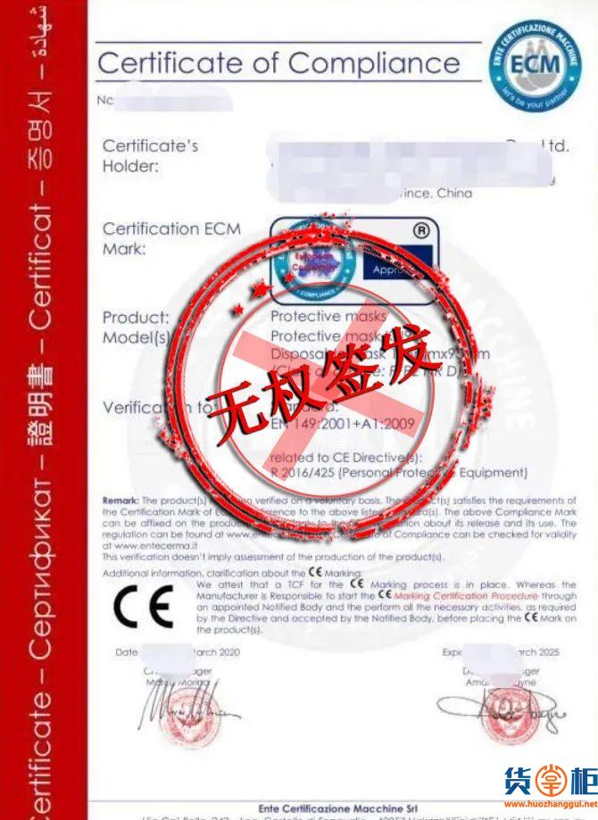 报关前,如何分辨口罩认证证书真伪?