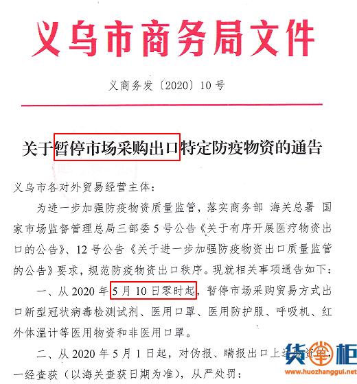 口罩出口近日频出新规!中国、美国都有重要变化!