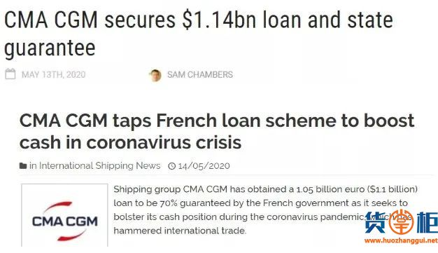 船公司危机!中远申请4亿贷款!阳明亏损6.82亿!达飞申请贷款!现代获政府补助!