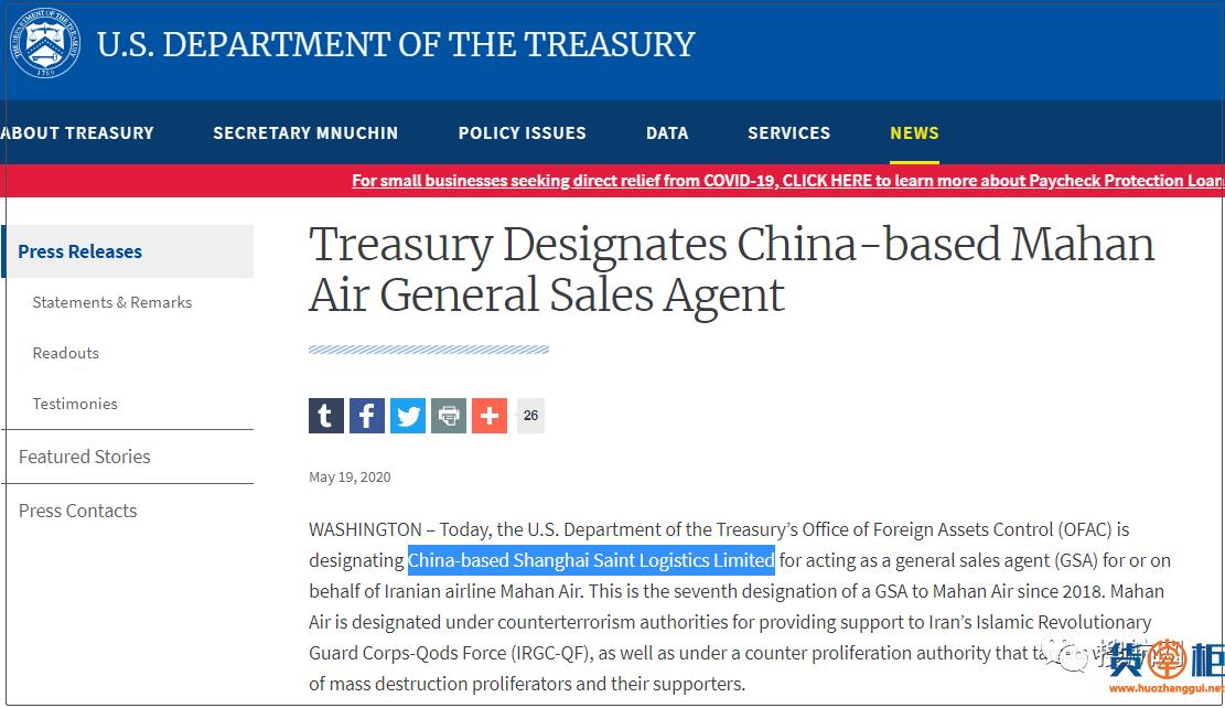 美国宣布对这家中国货代企业实施制裁,冻结资产禁止与其合作!