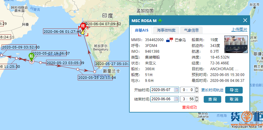 MSC集装箱船在孟买撞上码头岸吊,港口拥堵加剧