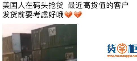 集装箱货物被抢!码头4点后不再安排提柜