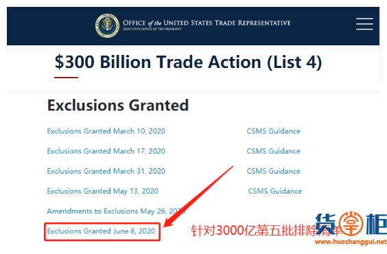 美国又公布一批针对3000亿美元加征关税排除清单!涉及30个税号34项产品