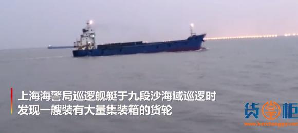 40个集装箱!一艘开往上海走私货船被查获,刑拘8人!