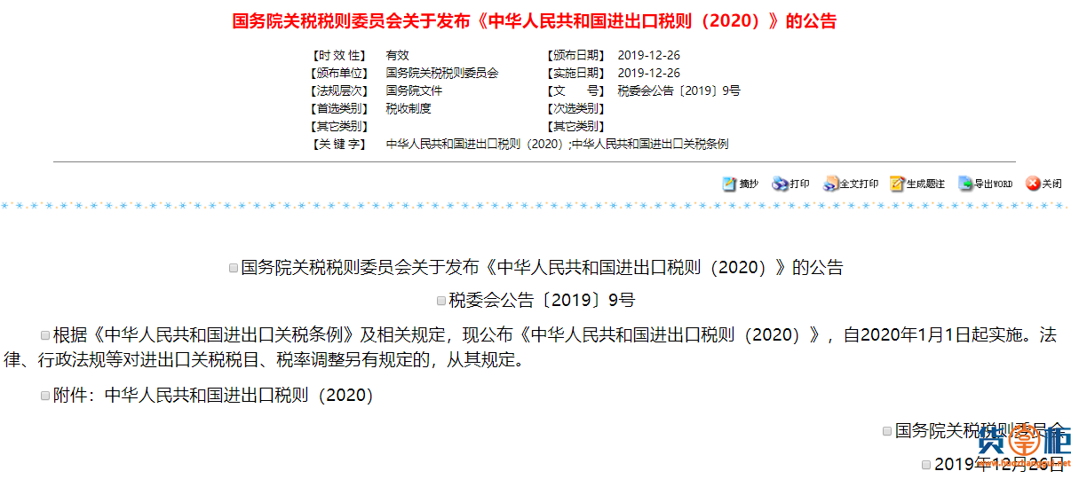 7月1日起,中国给予孟加拉国97%税目产品零关税待遇