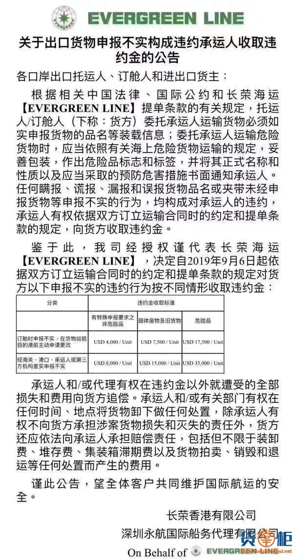 海关查获集装箱夹带危险品,货主或面临最高20万罚款