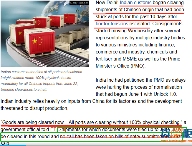 终于扛不住了,印度海关开始清关滞留在港口的中国货物!6月30日以后的货物怎么办?