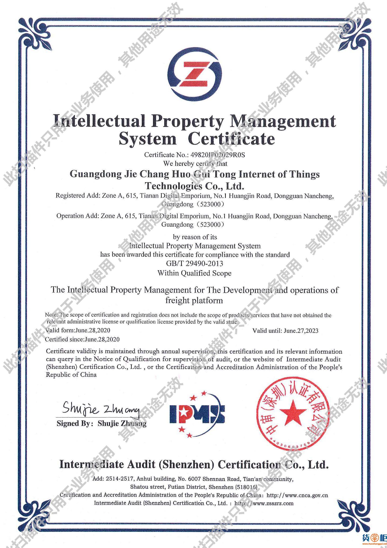 """货掌柜获得""""知识产权管理体系认证"""""""