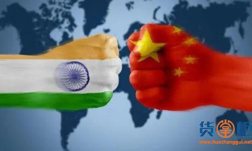 """印度拟对20种产品增征关税!其在""""去中国化""""的道路上又有新举动"""