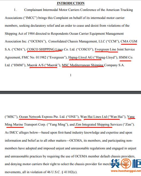 马士基/中远海运/达飞/MSC/ONE等11家知名船公司被集体投诉