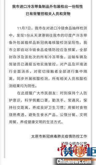 严控进口冷链食品风险!国务院出手!天津两个地区升为中风险区