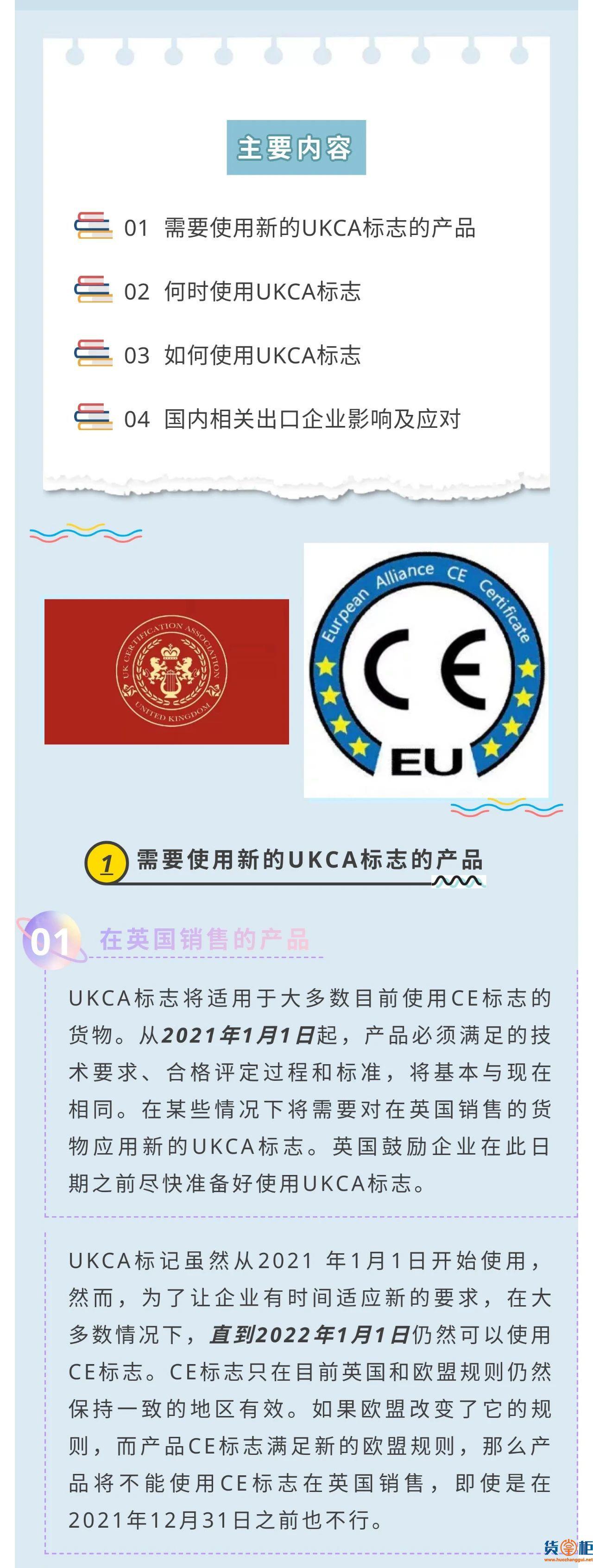 英国将使用新的UKCA合格标志,出口欧盟、英国将面临双重认证,影响需关注