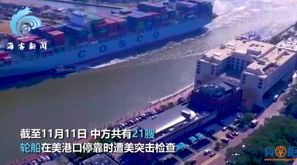 中远海运等中方21艘货船在美国港口遭突击检查!外交部最新回应