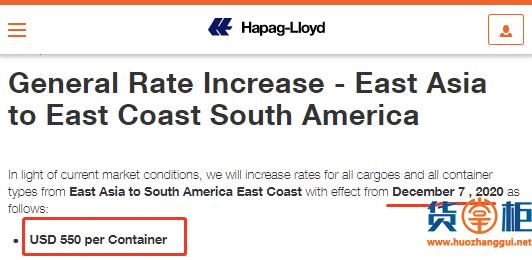 重磅!各大船公司再发2021年涨价通知!