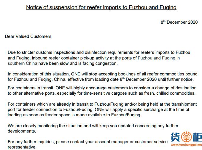 ONE、OOCL、赫伯罗特等多家船公司暂停接收华南等地多个港口货物!