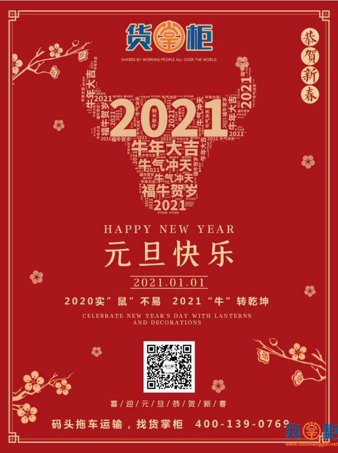 """2020实""""鼠""""不易,  2021""""牛""""转乾坤,    货掌柜祝您2021元旦快乐!"""