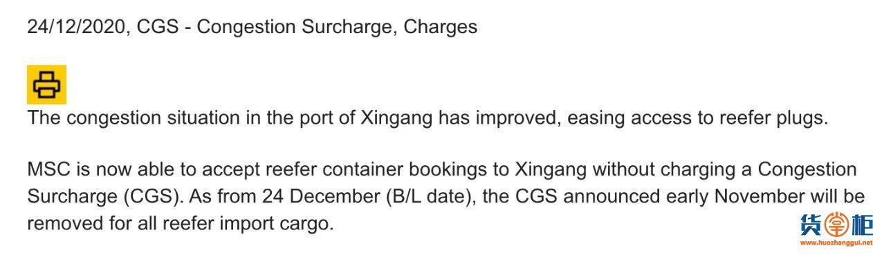 达飞、ONE和MSC暂取消征收天津港拥堵附加费