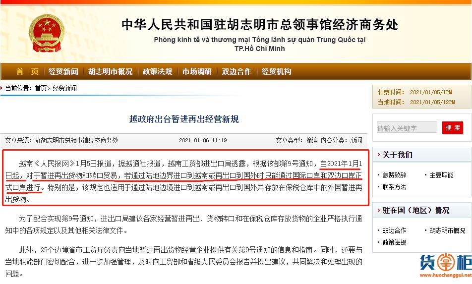 越南出台暂进再出、转口货物贸易经营新规!