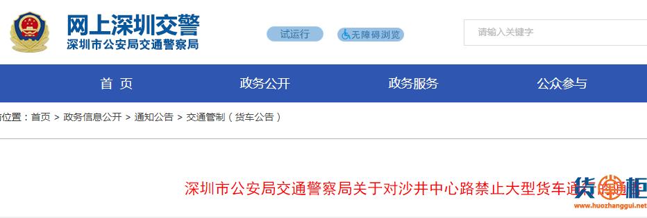深圳交警发布通告:1月16日起,沙井中心路禁止大货车通行