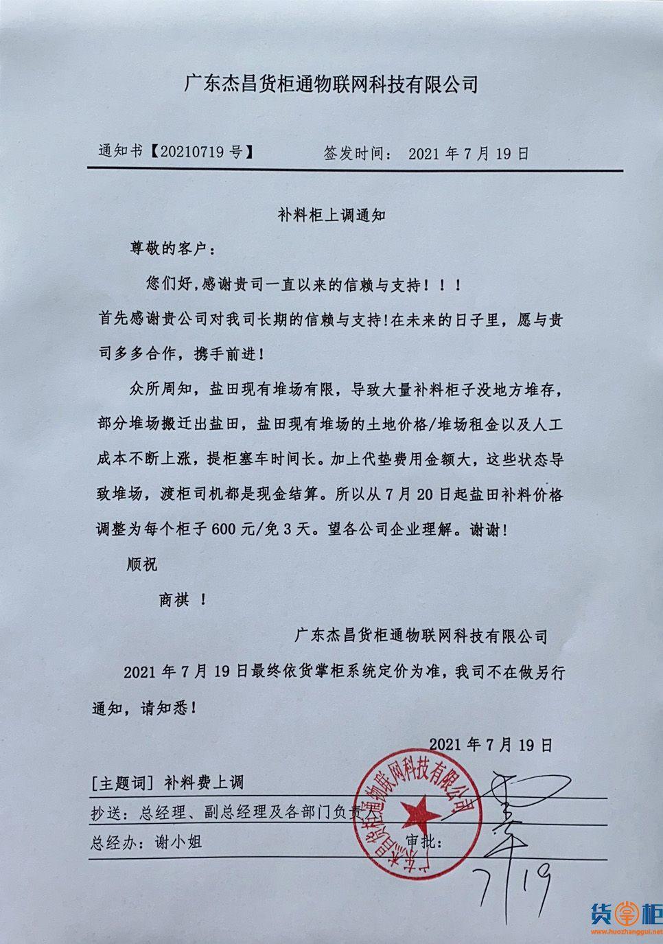广东杰昌货柜通物联网科技有限公司补料柜上调通知